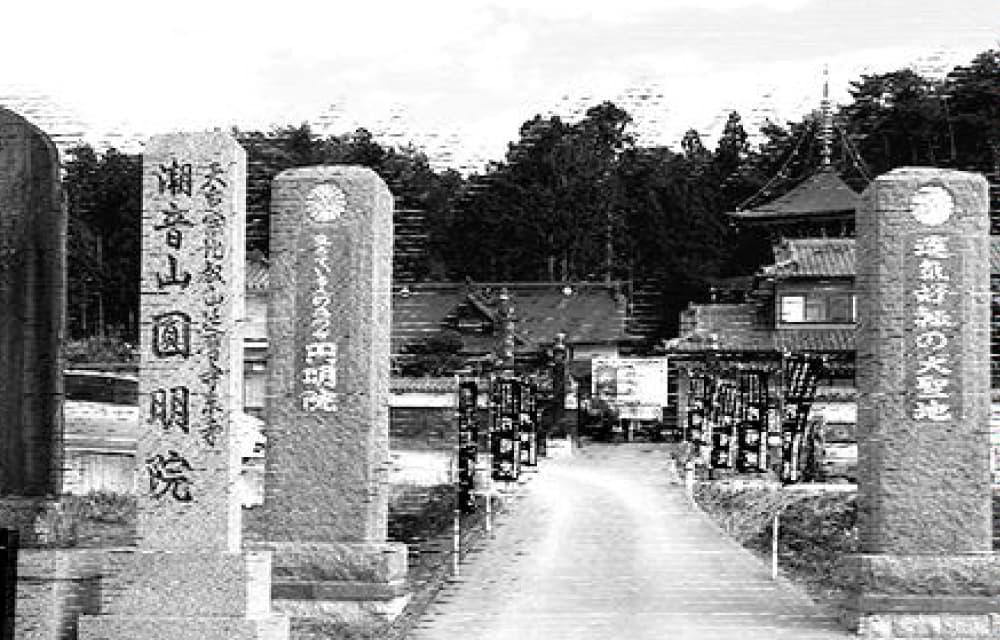 円明院の歴史